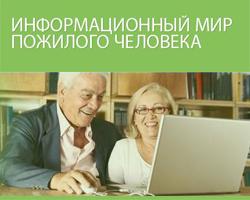 сайты для пенсионеров
