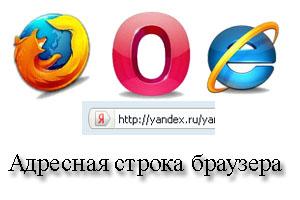 Где находиться адресная строка браузера