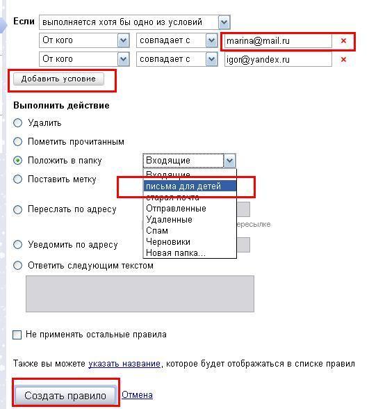 Как настроить почту Яндекс